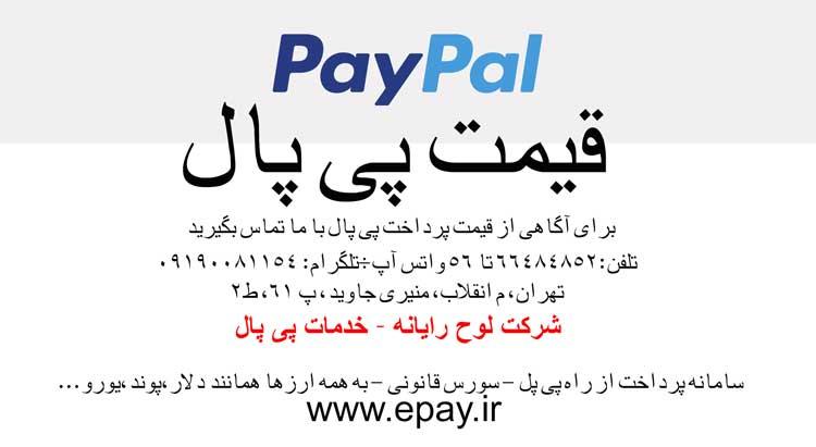 قیمت پی پال