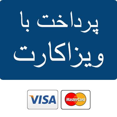 پرداخت با ویزاکارت