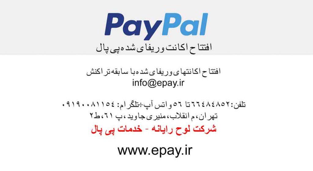 افتتاح-اکانت-وریفای-شده-پی-پال